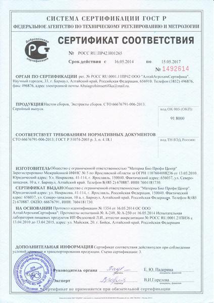 Товар сертифицирован